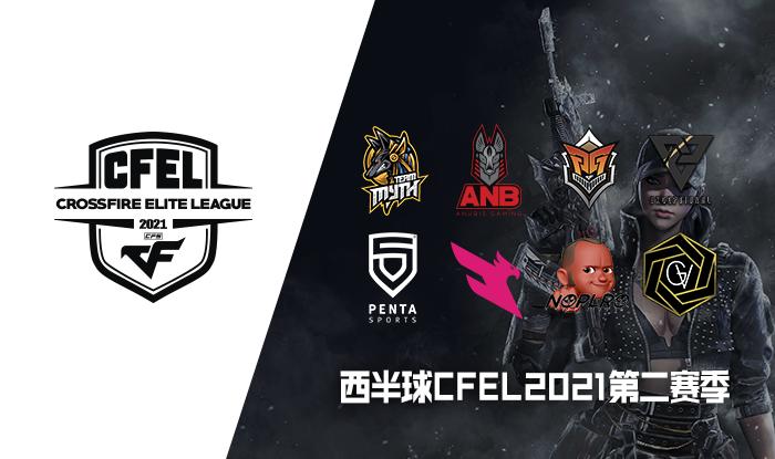 [穿越火线] 西半球CFEL 2021第二赛季发布